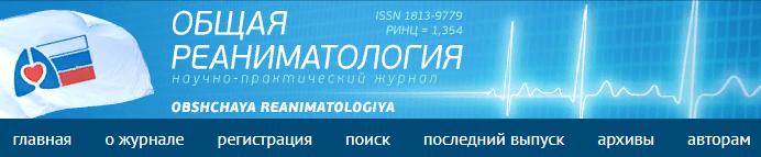 Журнал «Общая реаниматология» выиграл конкурс по государственной поддержке программ развития и продвижению журналов