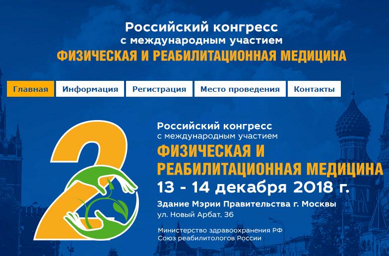 13-14 декабря 2018 года проводится II Российский конгресс «Физическая и реабилитационная медицина», соучредителем которого является ФНКЦ РР