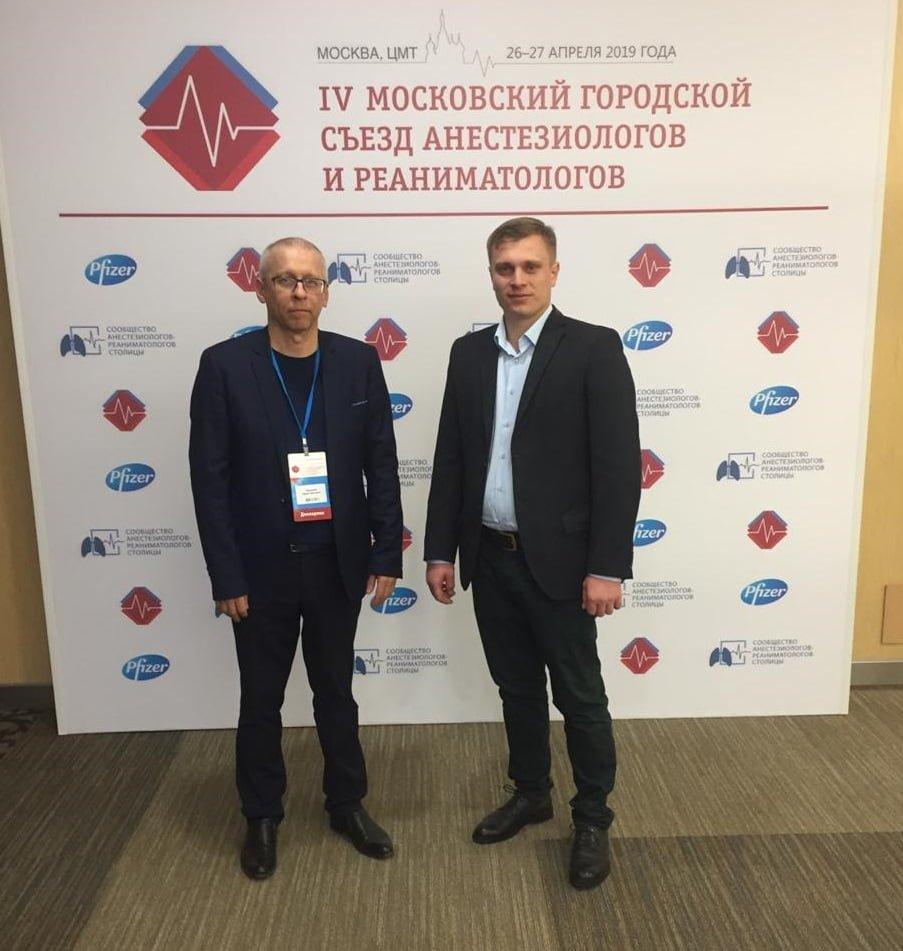 Доклад на IV Московском городском съезде анестезиологов и реаниматологов