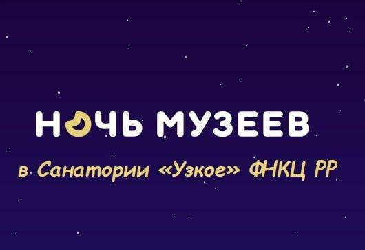 «Ночь музеев — 2019» в Санатории «Узкое» ФНКЦ РР