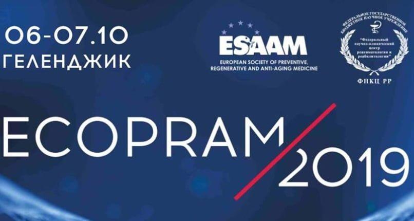 VI Европейский конгресс по превентивной, регенеративной и антивозрастной медицине