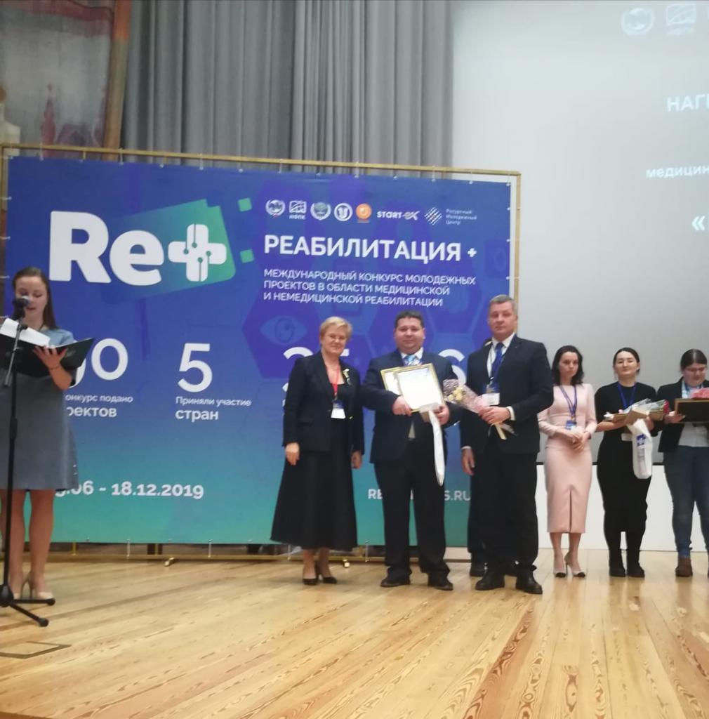 Победа ФНКЦ РР на Международном конкурсе молодежных проектов в области медицинской и немедицинской реабилитации «Реабилитация +»!