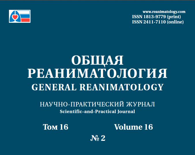 Вышел очередной номер журнала ФНКЦ РР «Общая реаниматология»