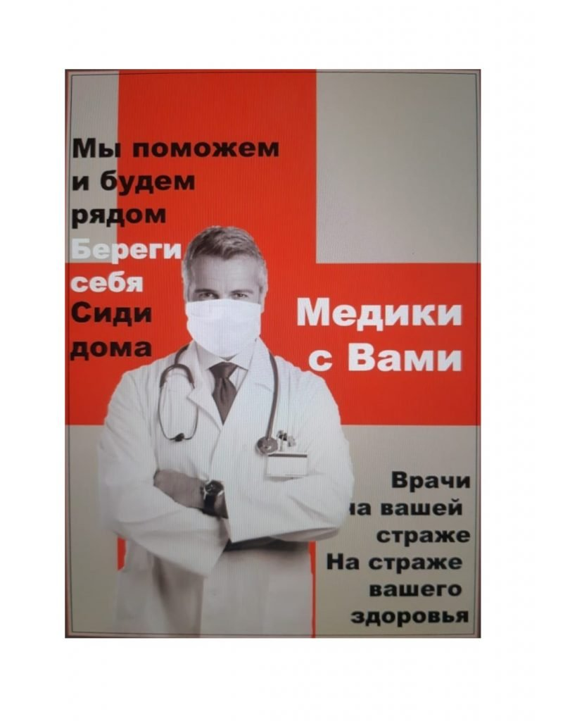 Внимание! Конкурс: «Мой папа/моя мама – медики ФНКЦ РР!»