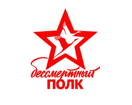 Бессмертный полк — онлайн вахта ФНКЦ РР