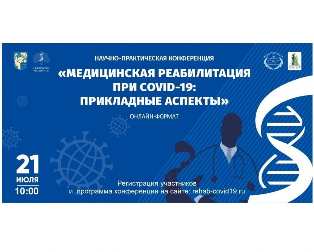 Научно-практическая конференция «Медицинская реабилитация при COVID-19: прикладные аспекты».