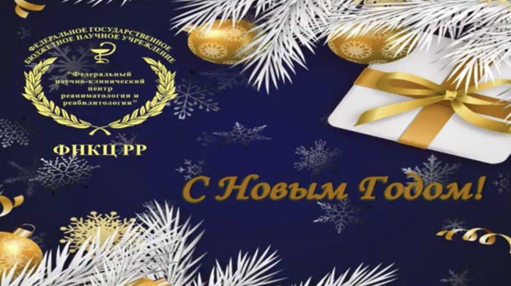 Поздравление сотрудников ФНКЦ РР с наступающим Новым годом!