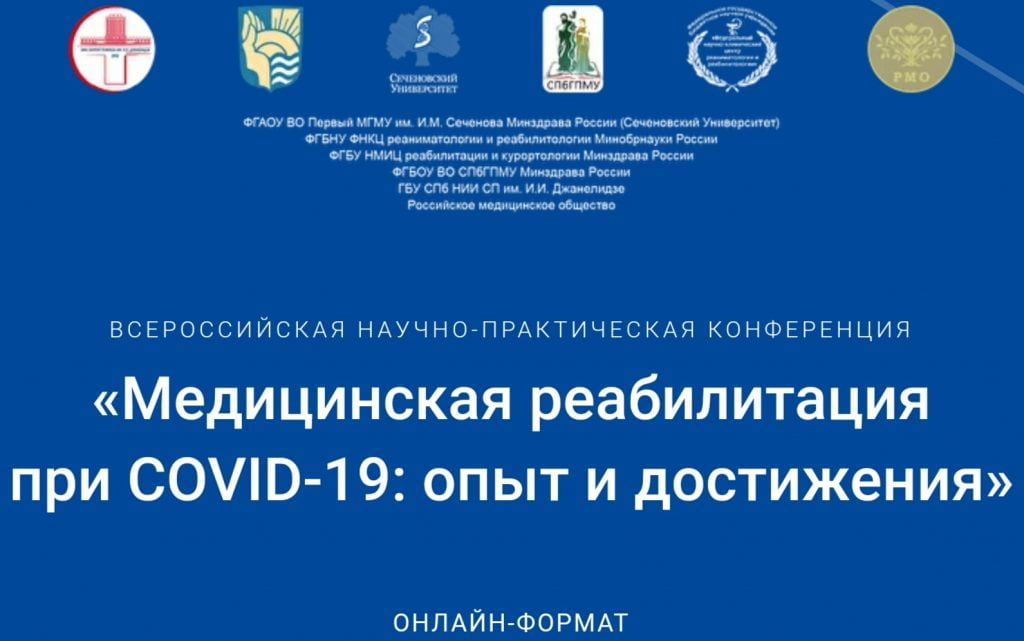 Всероссийская научно-практическая конференция «Медицинская реабилитация при COVID-19: опыт и достижения» состоится 26 февраля