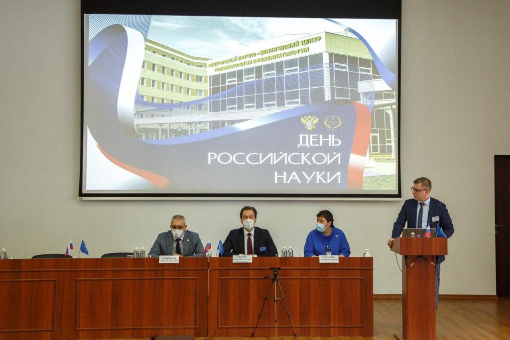 Торжественное заседание Ученого совета ФНКЦ РР, приуроченное ко Дню российской науки