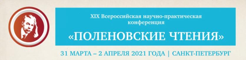 Коллектив ученых НИИ реабилитологии ФНКЦ РР принял участие в XIX Всероссийской научно-практической конференции «Поленовские чтения», которая прошла с 31 марта по 2 апреля 2021 года в г. Санкт-Петербурге