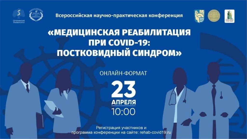 Всероссийская научно-практическая конференция «Медицинская реабилитация при COVID-19: постковидный синдром»