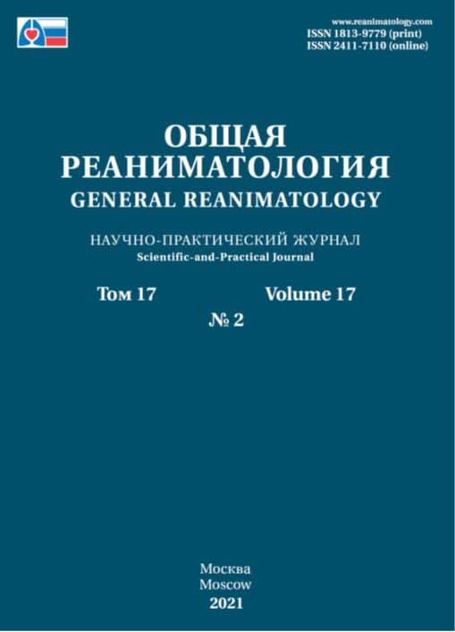 """Вышел в свет новый номер журнала """"Общая реаниматология"""" (том XVII, №2, 2021)"""