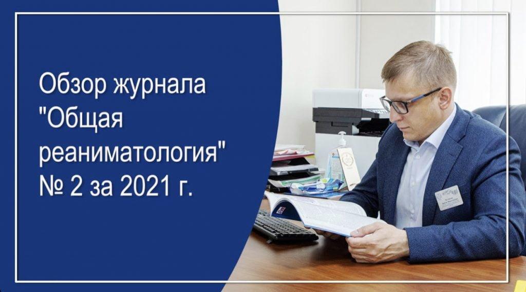 Анонс второго номера журнала «Общая реаниматология» за 2021 год