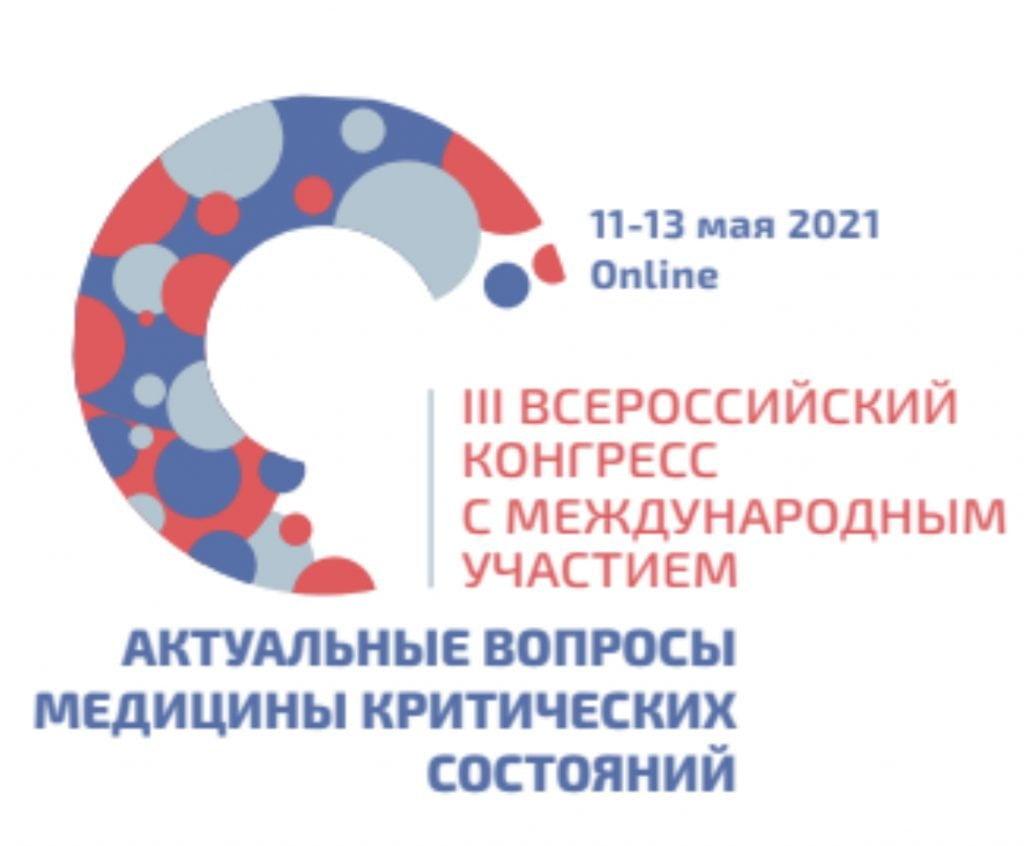 III Всероссийский конгресс с международный участием «Актуальные вопросы медицины критических состояний»