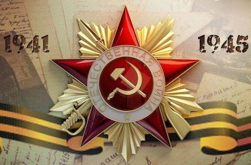Дорогие друзья! Федеральный научно-клинический центр реаниматологии и реабилитологии поздравляет вас с 76-летием Победы в Великой Отечественной войне!