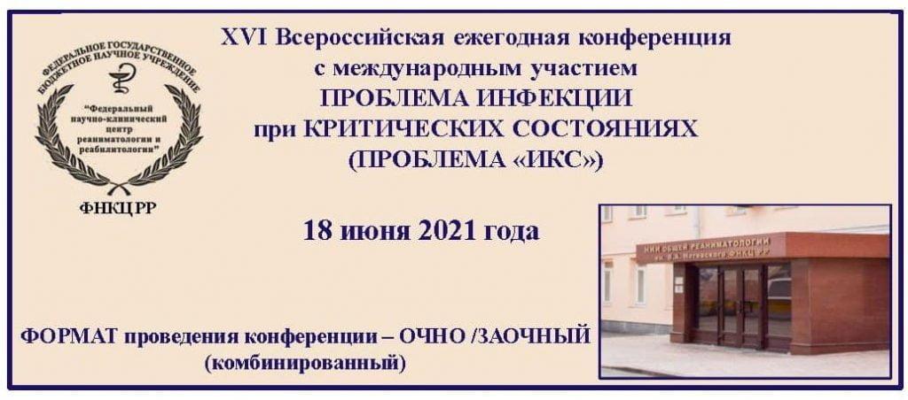 Приглашаем Вас принять участие в 16-й Всероссийской конференции с международным участием «Проблема инфекции при критических состояниях (Проблема «ИКС»)», которая состоится 18 июня 2021 года