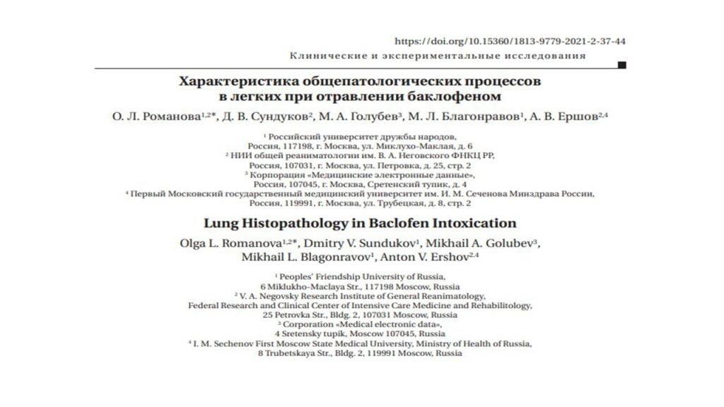 В журнале «Общая реаниматология» опубликована статья «Характеристика общепатологических процессов в легких при отравлении баклофеном»