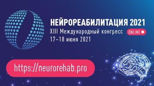 XIII Международный конгресс «Нейрореабилитация — 2021»