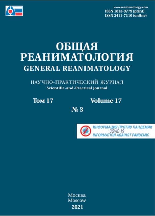 """Тематический номер журнала """"Общая реаниматология"""" (том XVII, №3, 2021), посвященный COVID-19"""