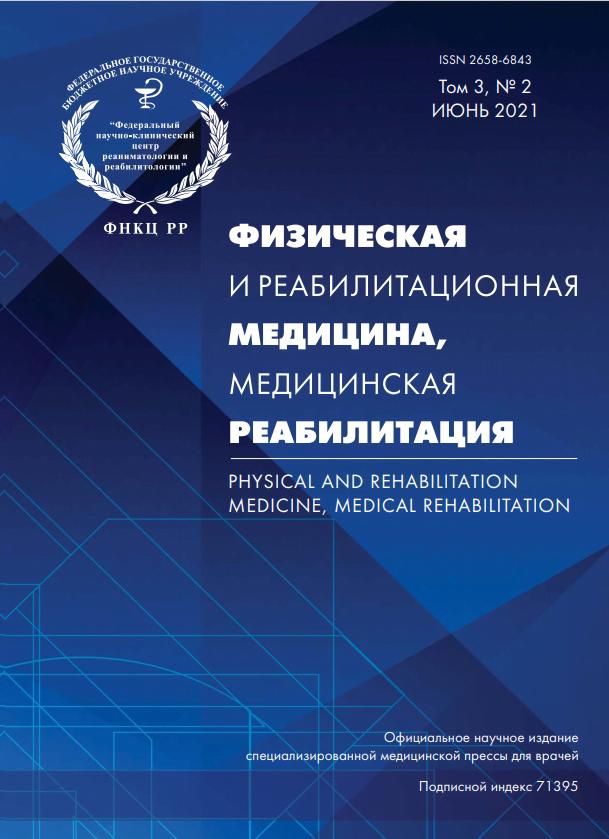 Вышел новый номер журнала «Физическая и реабилитационная медицина, медицинская реабилитация»