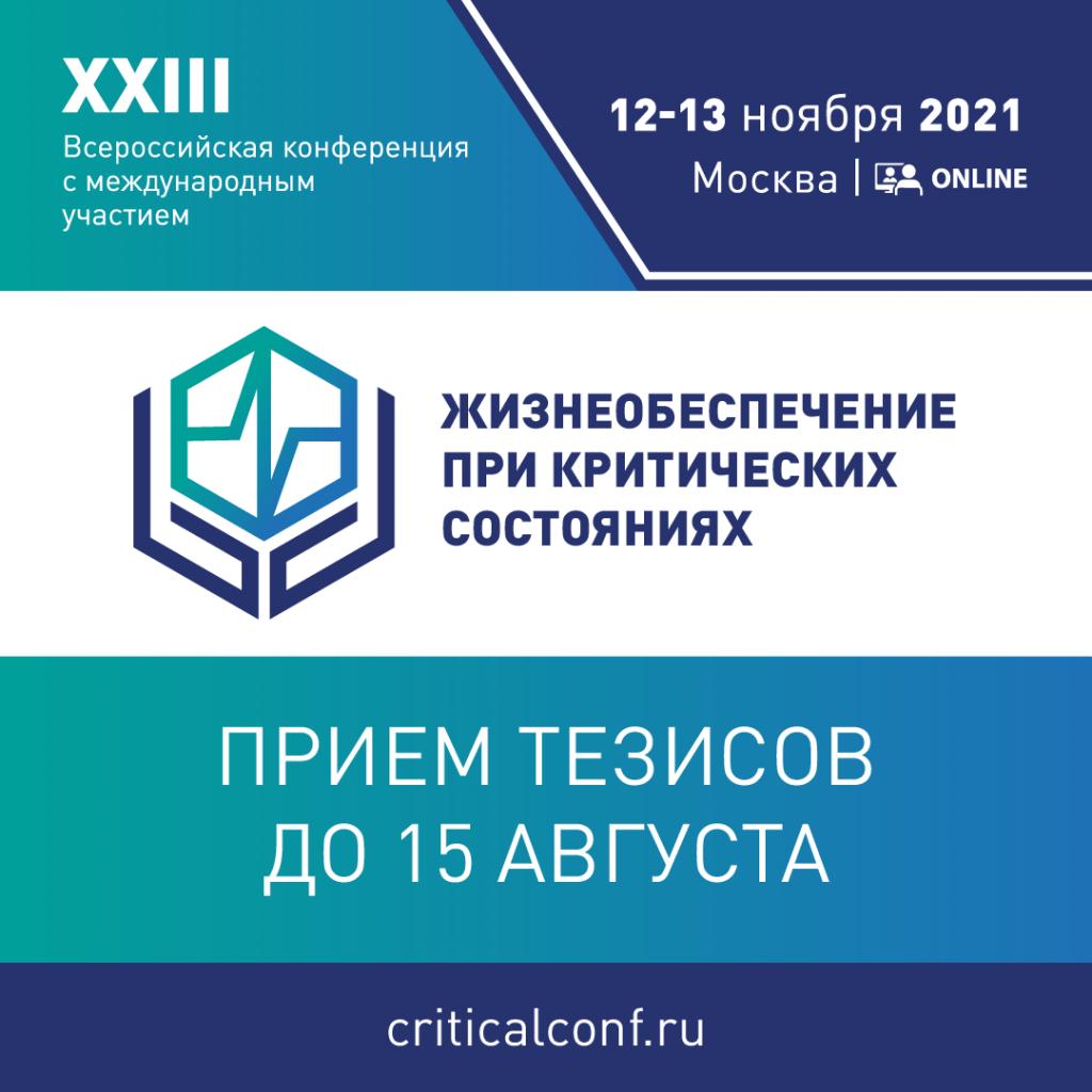 12-13 ноября 2021 г. приглашаем вас принять участие в XXIII Всероссийской конференции с международным участием «Жизнеобеспечение при критических состояниях»
